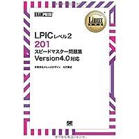 「ワイド版」LPICレベル2 201 スピードマスター問題集 Version4.0対応 (Linux教科書)