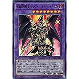 遊戯王 LGB1-JP001 超魔導竜騎士-ドラグーン・オブ・レッドアイズ (日本語版 ウルトラレア) LEGENDARY GOLD BOX