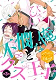 不憫な俺とクズ王子 分冊版(3) (ハニーミルクコミックス)