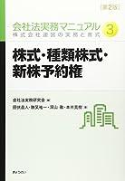 会社法実務マニュアル 第2版 第3巻 株式・種類株式・新株予約権