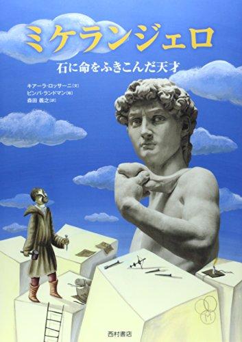 ミケランジェロ 石に命をふきこんだ天才の詳細を見る