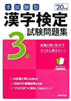 本試験型 漢字検定3級試験問題集 '20年版