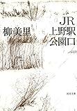 JR上野駅公園口 (河出文庫) 画像