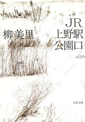 JR上野駅公園口 / 柳 美里