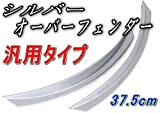 A.P.O(エーピーオー) オーバーフェンダー 銀●フロント リア兼用2個1Set シルバー モール/フェンダーリップ