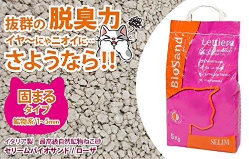 セリーム バイオサンド ローザ 小粒微香タイプ5kg 8個入 鉱物系猫砂