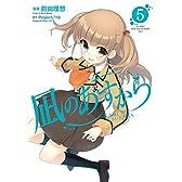凪のあすから (5) (電撃コミックスNEXT)
