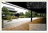 京の庭navi 枯山水庭園編 (らくたび文庫 No. 2) 画像