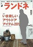 エイ出版社 その他 ランドネ 2016年 04 月号の画像