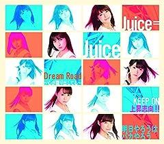 Dream Road〜心が躍り出してる〜♪Juice=Juice