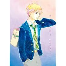 中学聖日記(2) (FEEL COMICS)