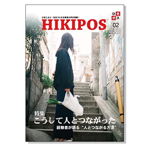 ひきポス2号「こうして人とつながった」 HIKIPOS -ひきこもり当事者たちの声が満載-