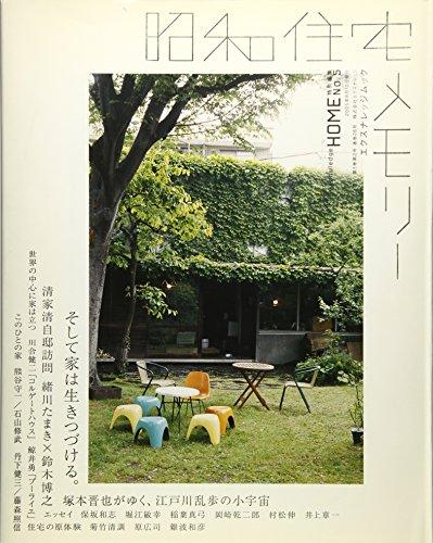 昭和住宅メモリー―そして家は生きつづける。 エクスナレッジムック―X-Knowledge HOME特別編集の詳細を見る