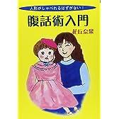 腹話術入門―人形がしゃべれるはずがない!