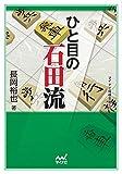 ひと目の石田流 (マイナビ将棋文庫SP)