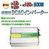 【送料無料】車載用小型DCACインバーター/DC12VをAC120Vに変換/500W-1000W[A055][12v]