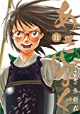あさひなぐ(11) (ビッグコミックス)