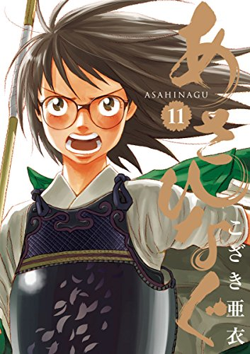 あさひなぐ(11) (ビッグコミックス)の詳細を見る
