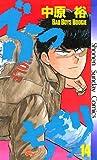ぶっちぎり(14) (少年サンデーコミックス)