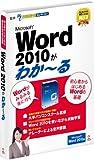 Microsoft Office Word 2010がわか~る