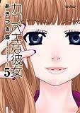 カンペキな彼女 : 5 (アクションコミックス)