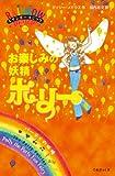 お楽しみの妖精ポリー (レインボーマジック 19)
