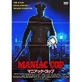 マニアック・コップ [DVD]