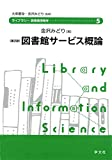 図書館サービス概論-第2版 (ライブラリー図書館情報学)