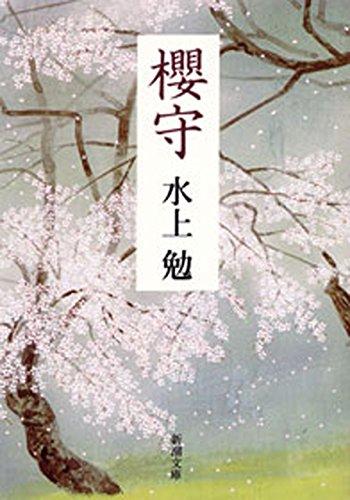 [水上 勉]の櫻守(新潮文庫)