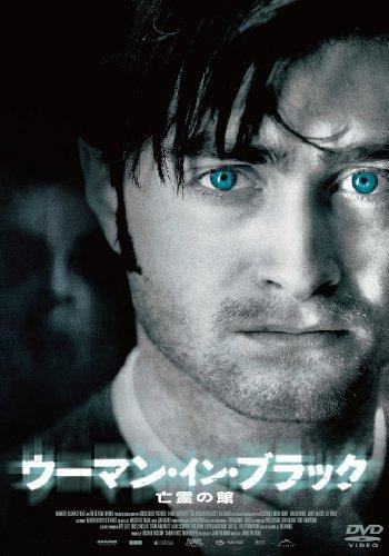 ウーマン・イン・ブラック 亡霊の館 [DVD]の詳細を見る