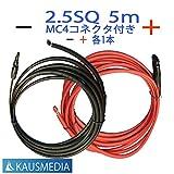 MC4コネクター付 ソーラーパネル延長ケーブル 2.5sq-5m