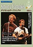 ヴィジュアル・ギター・レッスン サイモン&ガーファンクル(DVD付) (VISUAL Guitar LESSON)