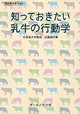 知っておきたい乳牛の行動学 (酪総研選書 (No.84))