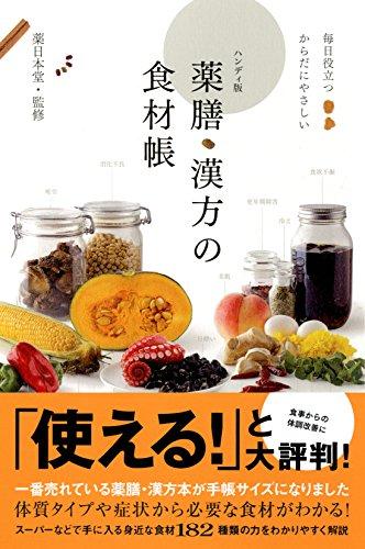 毎日役立つ からだにやさしい ハンディ版 薬膳・漢方の食材帳の詳細を見る