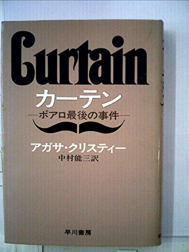 カーテン―ポアロ最後の事件 (1975年) (Hayakawa novels)の詳細を見る