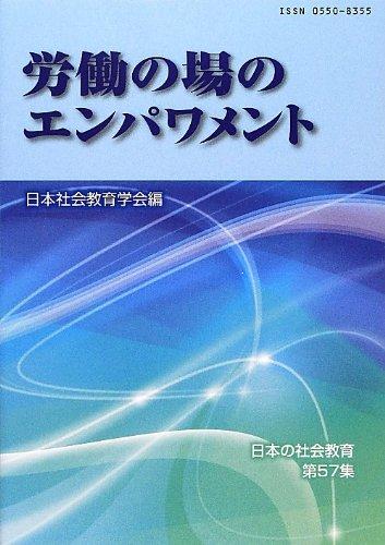 労働の場のエンパワメント (日本の社会教育 第 57集)