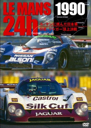1990 ル・マン24時間 ル・マンに挑んだ日本車/日産、ジャガー頂上決戦 [DVD]