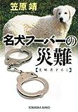 名犬フーバーの災難 (光文社文庫)