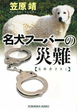 名犬フーバーの災難 (光文社文庫)の詳細を見る
