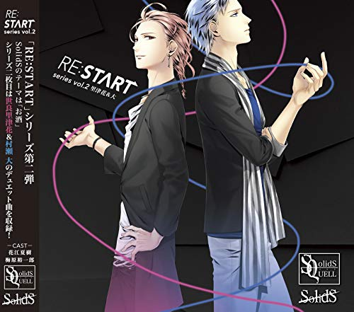 SQ SolidS 「RE:START」 シリーズ2