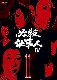 必殺仕事人IV VOL.11 [DVD]