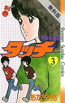 タッチ 完全復刻版(3)【期間限定 無料お試し版】 (少年サンデーコミックス)