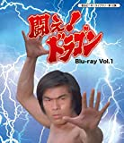 甦るヒーローライブラリー 第12集 闘え!ドラゴン Blu-ra...[Blu-ray/ブルーレイ]