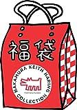 Keith Haring 2017 福袋 (中・レディースフリーサイズ)【数量限定】
