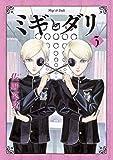 ミギとダリ コミック 1-3巻セット