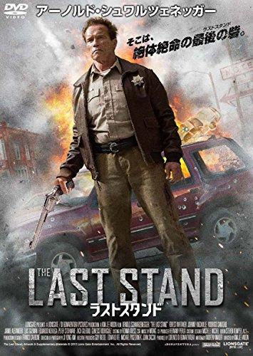 ラストスタンド DVD