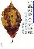 生命の詩人・尹東柱:『空と風と星と詩』誕生の秘蹟