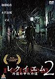 レクイエム~外道の中の外道~2 [DVD]