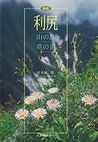 利尻―山の島 花の道