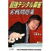 マイコミ麻雀BOOKS 最強デジタル麻雀 実戦問題集